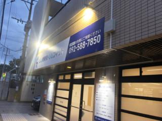 新店舗サイン 製作施工(しし整骨院・ししフィット様)