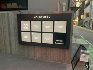電照壁面サイン 製作施工(DAIMYO582様)