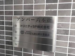 透明出力シート・カッティングシートシート 製作施工(アンバー六本松様)