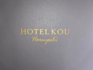 ステンレス切文字 製作施工(HOTEL KOU 春吉様)