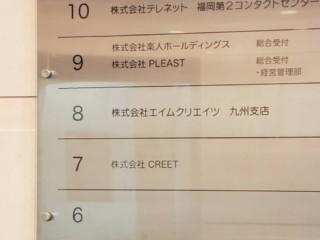 カッティングシート 製作施工(株式会社エイムクリエイツ 九州支店様)