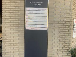 案内板シート貼替(オフィスニューガイアLAPIS薬院ビル様)
