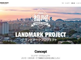 【ランドマークプロジェクト】巨大看板 完成!特設サイトをオープンいたしました!