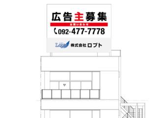 六本松 媒体広告募集中!