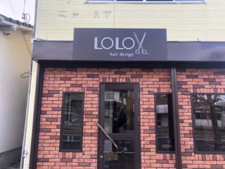 入口上部 看板  製作施工(LOLO hair design様)