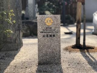 石碑彫刻 制作施工(福岡桜ライオンズクラブ様)