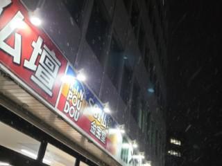 LED電球交換(金宝堂様)