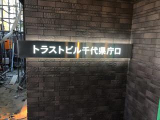ステンレス箱組・乳半アクリル・LEDサイン  館銘板 製作施工(トラストビル千代県庁口様)