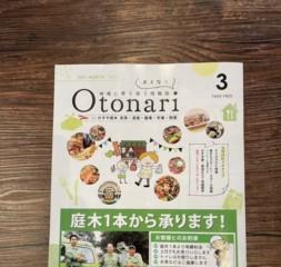 【ランドマークプロジェクト】地域に寄り添う情報誌「Otonari」にロプトの巨大看板が掲載されました!