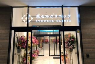 壁面電照看板・室内サイン・天吊りサイン 制作施工(九州再生医療センター様)