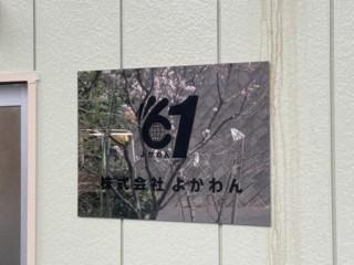 新店舗サイン ステンレス銘板(株式会社よかわん様)