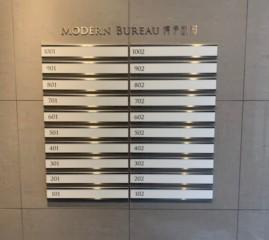 ステンレス館銘板・インフォメーションサイン(MODERN BUREAU博多駅前様)