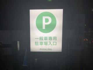 駐車場サイン (エルガーラ様)