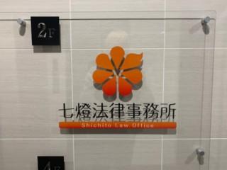 壁面サイン(七燈法律事務所様)