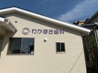 壁面カルプサイン・内部電照袖看板・カッティングシート(わかすぎ歯科様)