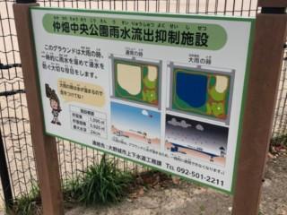 屋外サイン(仲畑中央公園様)