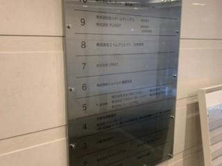 カッティングシート 製作施工(株式会社ジェイック様)