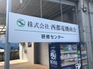 カッティングシート貼り・屋外サイン(西都電機商会様)
