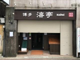店舗サインリニューアル 制作施工(海亭様)