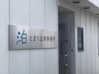 インクジェット出力シート・ステンレスプレート・カッティングシート(とまり法律事務所様)