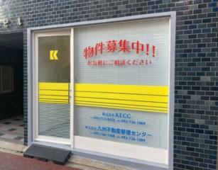 カッティングシート (九州不動産管理センター様)