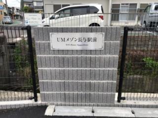 ステンレス館銘板 (UMメゾン長与駅前様)