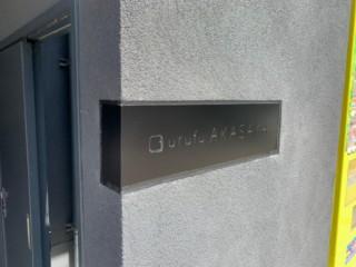 L字型館銘板 LEDサイン(urufu AKASAKA様)