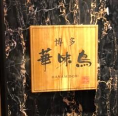 のれん 木板サイン (華味鳥様)