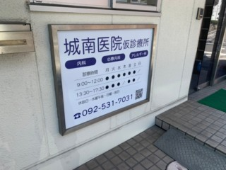 インクジェットシート出力シート カッティングシート(城南医院様)