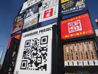 【ランドマークプロジェクト】掲載期間延長のお知らせ