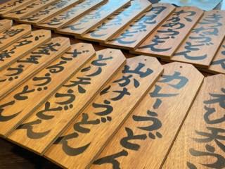 袖看板 カルプ文字 カッティングシート 木枠看板 暖簾 (のがみ製麺様)