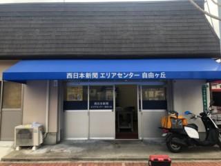 カッティングシート (西日本新聞エリアセンター様)