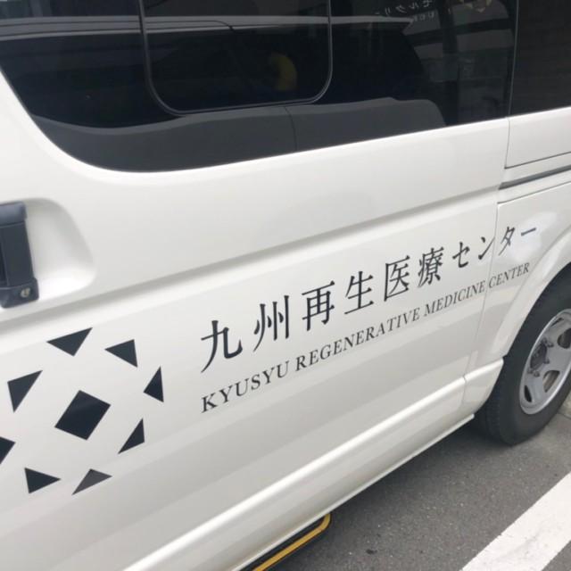 ハイエース 部分ラッピング(九州再生医療センター様)