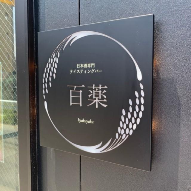 ステンレス電照プレート カッティングシート(百薬様)