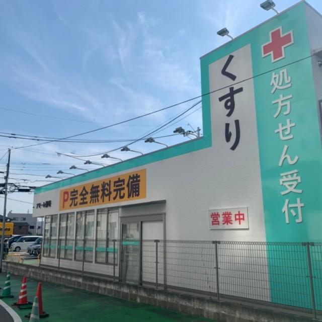 カッティングシート インクジェット出力シート チャンネル文字 カルプ文字 電照BOX (アモーレ薬局様)