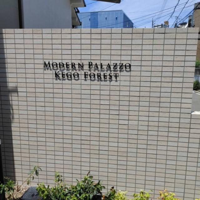 ステンレス切文字 館銘板 (MODERN PALAZO 警固フォレスト様)