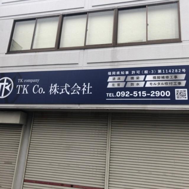 店舗・集合サイン・玄関ロゴサイン・建築許可証(TK.Co株式会社様)