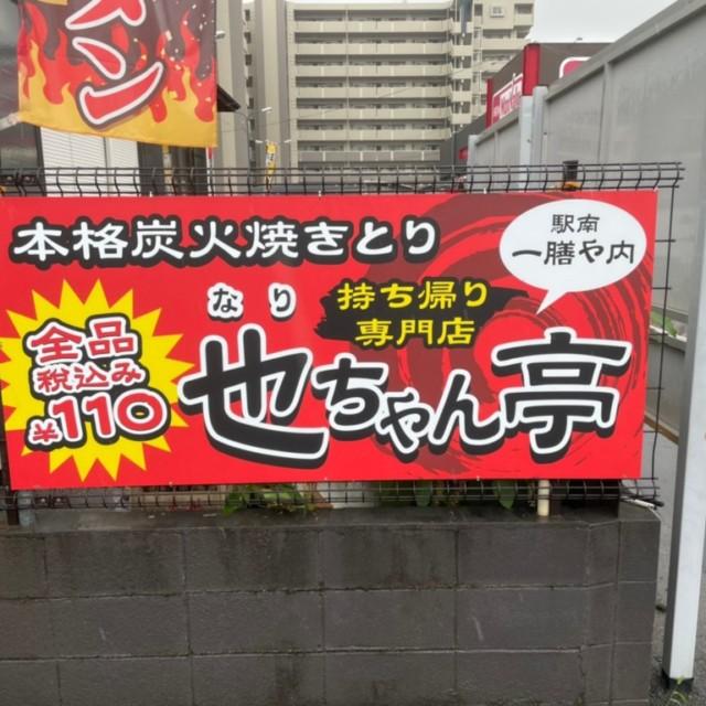 フェンスサイン・案内サイン(也ちゃん亭様)