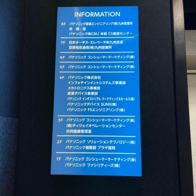 電照シート施工(Panasonicエレベーター内表示)
