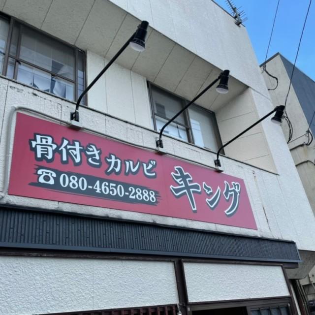 新規店舗サイン・袖看板・スポットライト設置(骨付きカルビ キング様)