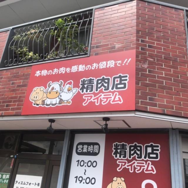 壁面サイン・ガラス面シート(精肉店アイテム様)