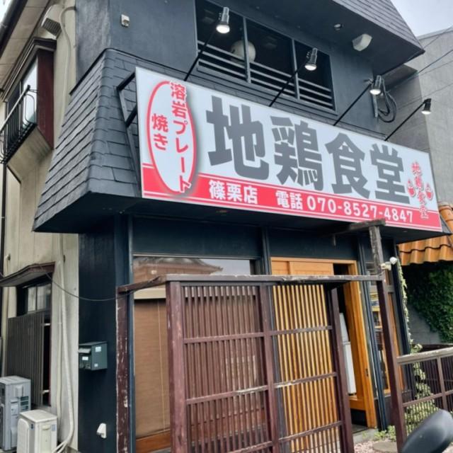 新店舗 店名看板(地鶏食堂 篠栗店様)