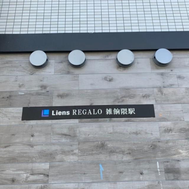 切抜き文字 (内照式)館銘板(リアンレガーロ様)