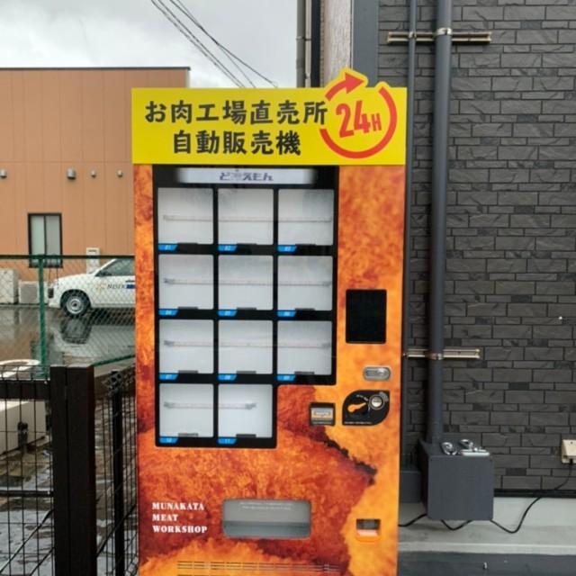 自動販売機・側面ゾーンラッピング(宗像肉工房様)