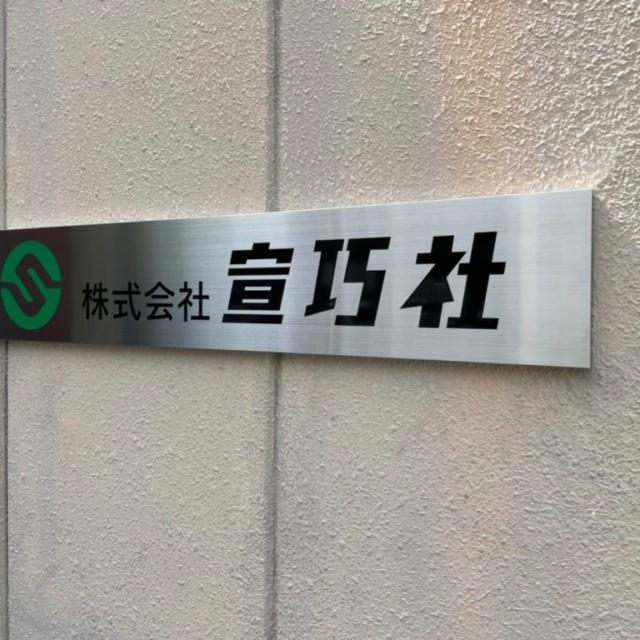 アクリルサイン・社名板(株式会社 宣巧社様)