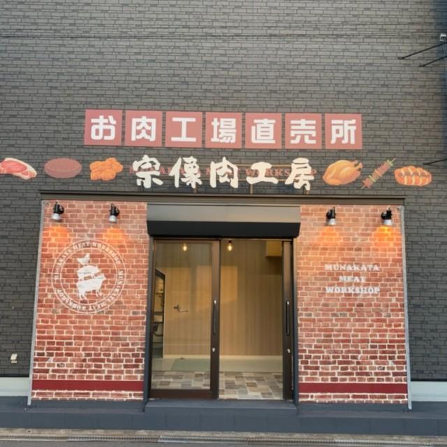 新店舗壁面サイン(宗像肉工房様)