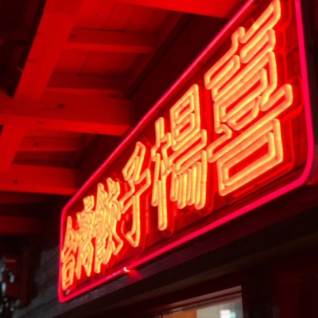 LEDネオンチューブサイン(台湾餃子 楊喜様)