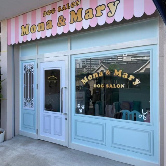 新店舗サイン (Dogsalon mona & mary様)