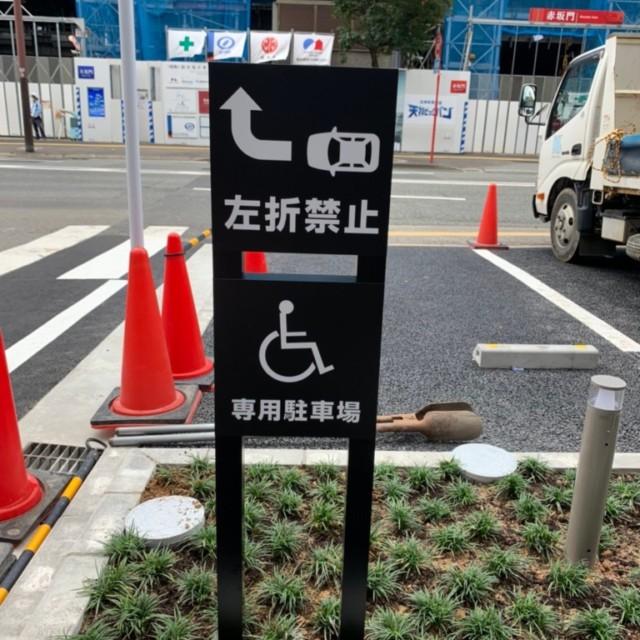 駐車場サイン/独立・フェンス施工(セントラルⅮ2様)