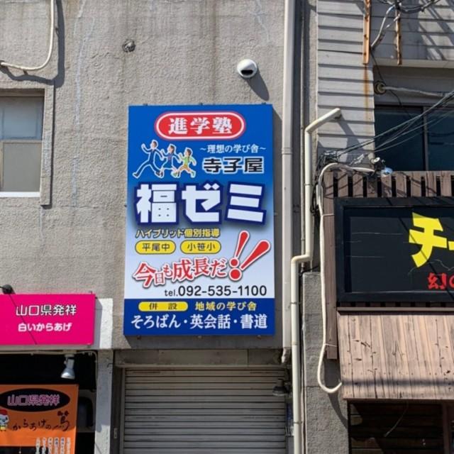 壁面サイン(寺子屋福ゼミ様)